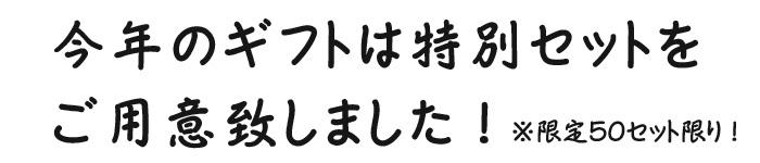 麺や七彩 無化調ラーメンギフトセット